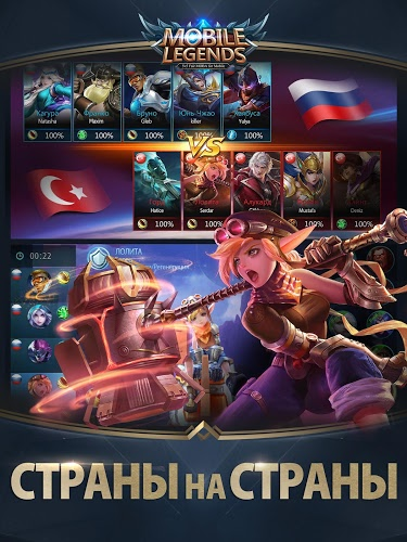 Играй Mobile Legends: Bang bang На ПК 10