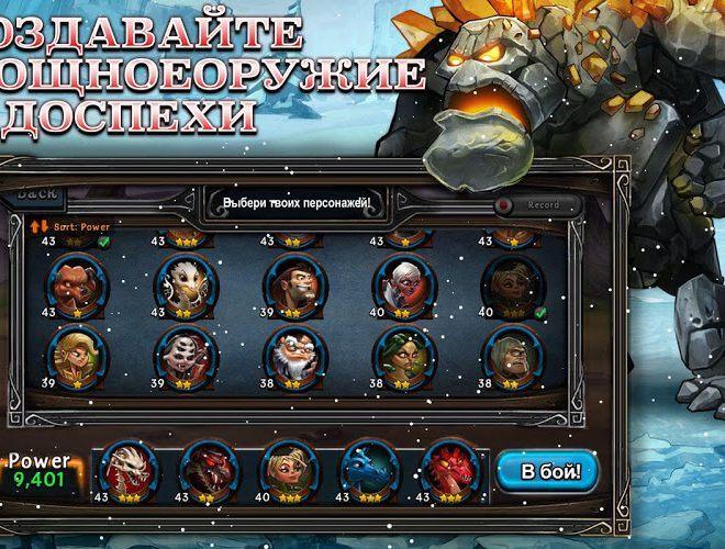 Играй DragonSoul На ПК 5