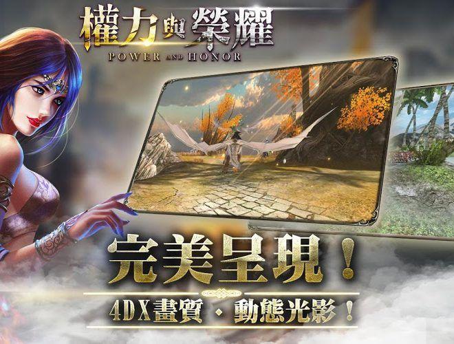 暢玩 權力與榮耀-多國紛爭MMO PC版 17