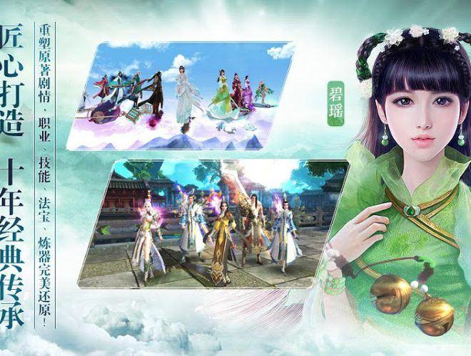 Play 诛仙手游-Efun独家授权新马版 on PC 4