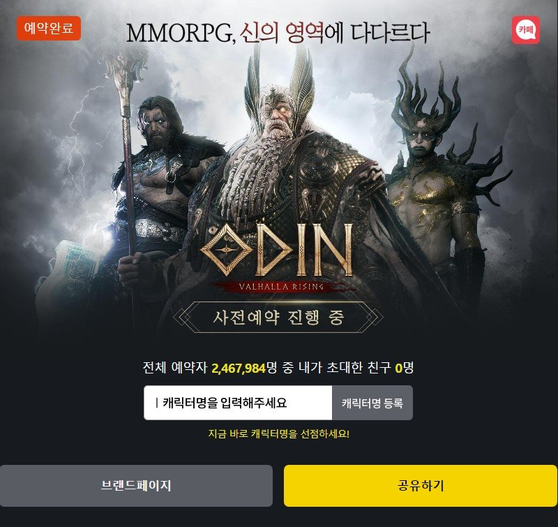 사전 캐릭터명 선점 시작, PC에서 블루스택 앱플레이어로 만날 수 있는 오딘: 발할라 라이징이 새롭게 공개한 정보들을 알아봅시다!