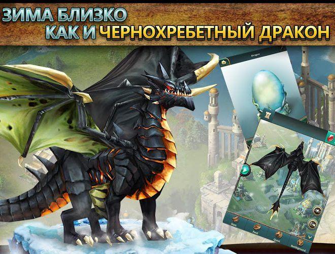 Играй Dragons of Atlantis:наследники На ПК 5