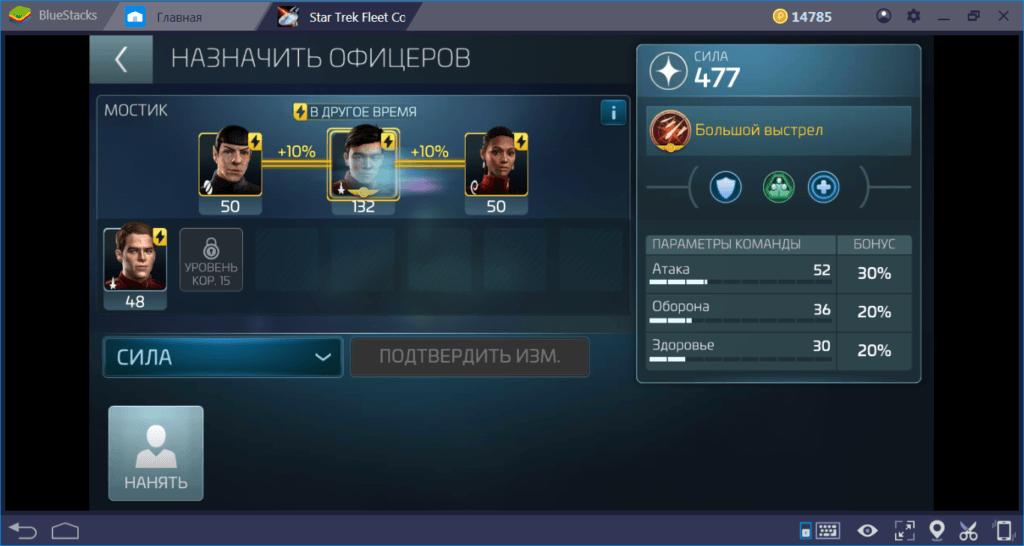 Star Trek Fleet Command: офицеры
