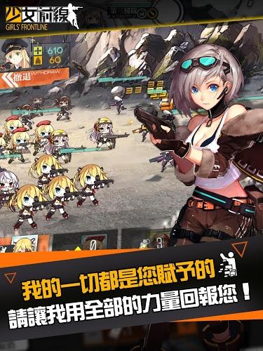 暢玩 Girls' Frontline PC版 16