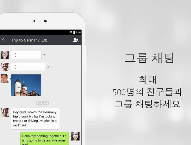 즐겨보세요 WeChat on PC 12