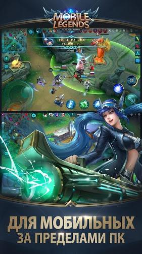 Играй Mobile Legends: Bang bang На ПК 7
