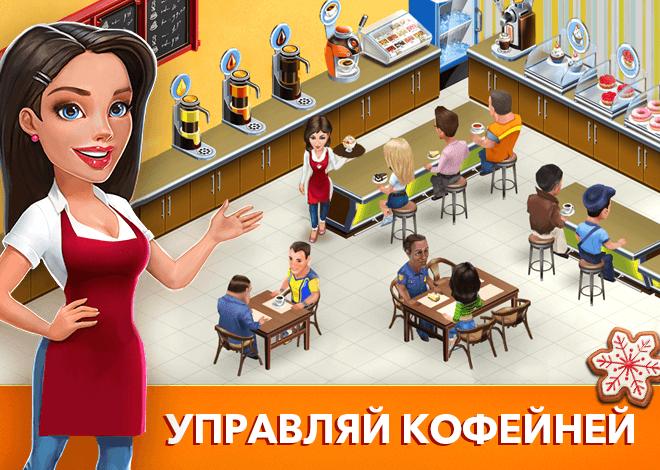 Играй Моя кофейня: рецепты и истории На ПК 2