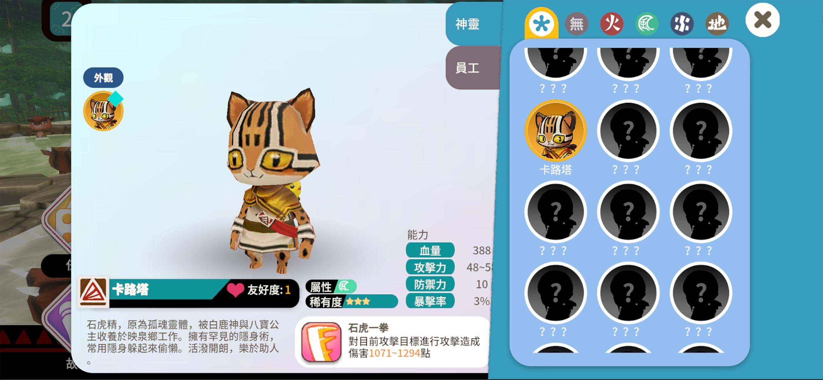 超萌畫風溫泉放置類手遊《映泉鄉》已於Google Play 雙平台開放下載!