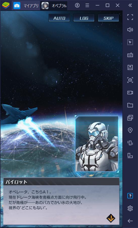 BlueStacksを使ってPCで『オペレーション・ブラックアークM』を遊ぼう