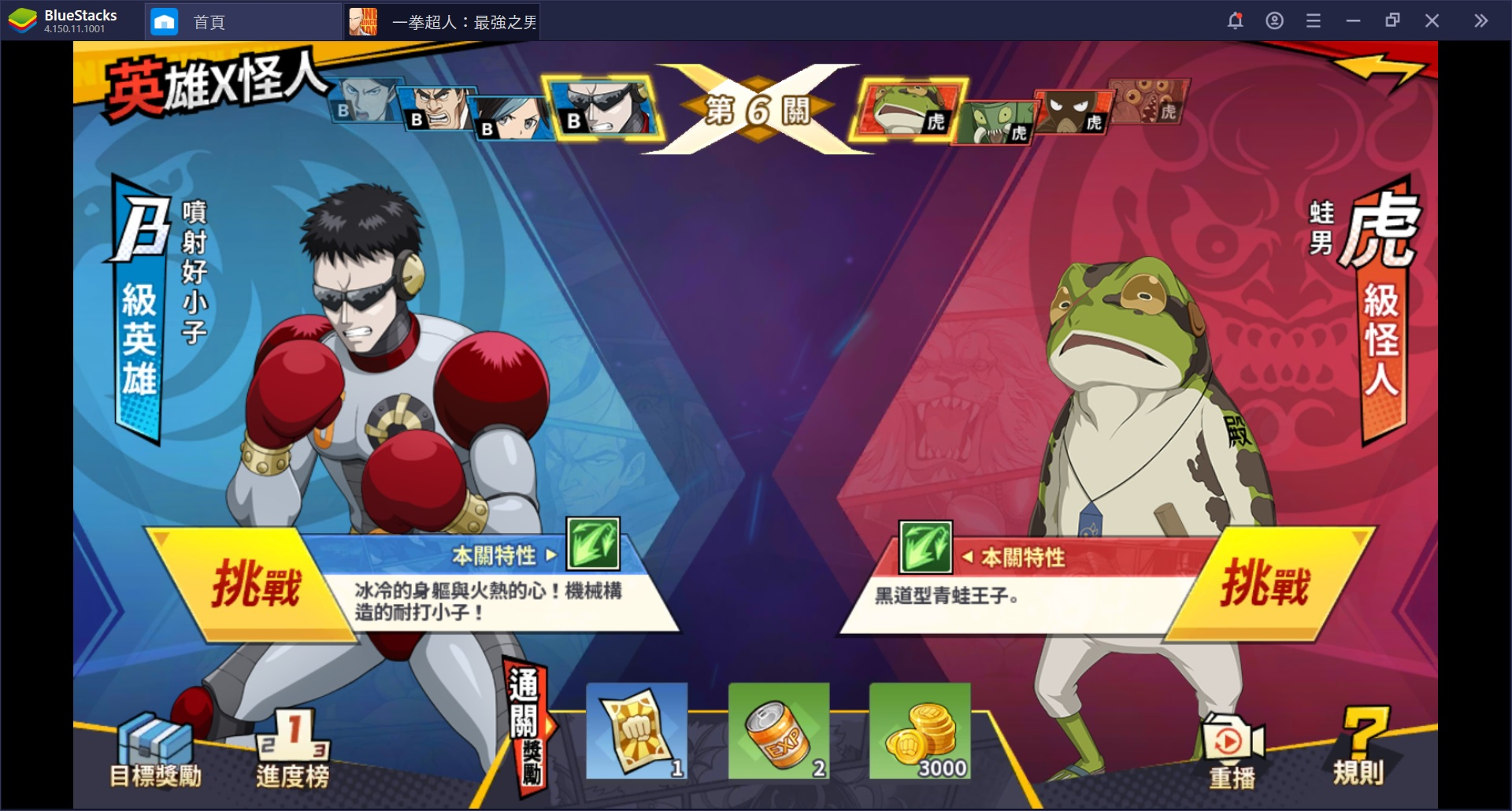 《一拳超人:最強之男》:新手必知的遊戲常識