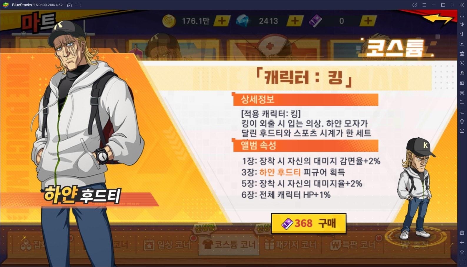원펀맨: 최강의 남자 신규 히어로 등장, PC에서 블루스택 앱플레이어로 지금 바로 킹을 만나보세요!