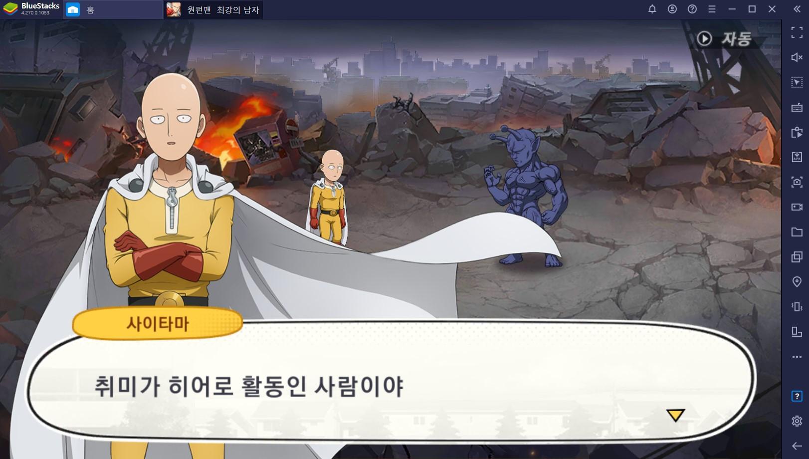 원펀맨: 최강의 남자 드디어 오픈! PC에서 원펀치 액션을 모바일 RPG로 만나봅시다