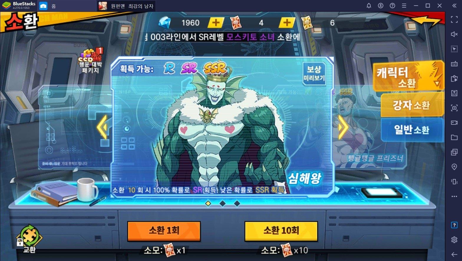 PC에서도 대인기! 원펀맨: 최강의 남자에서 가장 빠르게 SSR 캐릭터를 모을 수 있는 방법은?