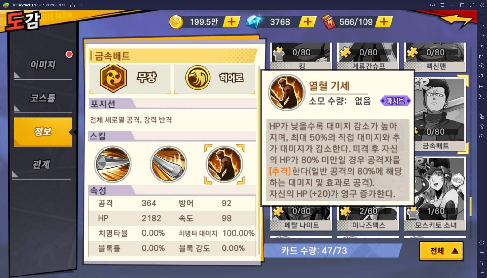 원펀맨: 최강의 남자 한정소환 진행, 블루스택 앱플레이어에서 PC로 금속배트를 영입하세요!