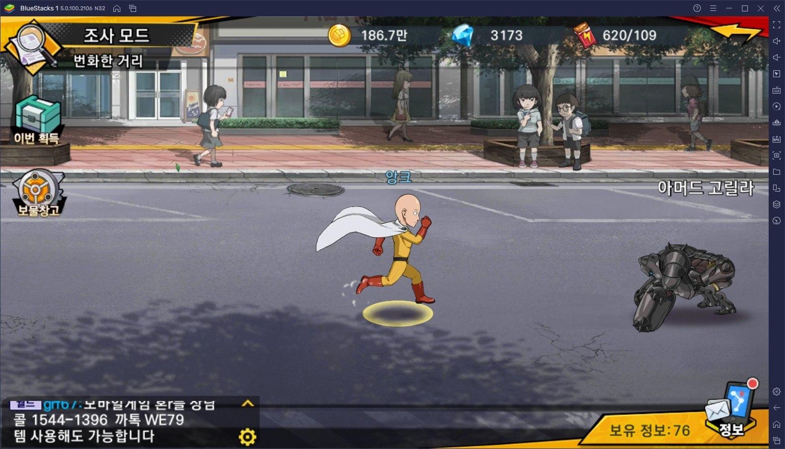 빠른 성장을 원한다면, 원펀맨:최강의 남자의 사이타마 임무를 PC에서 블루스택 앱플레이어로 쾌적하게 진행해봐요