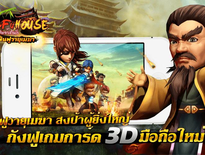 เล่น Kung Fu House on PC 8