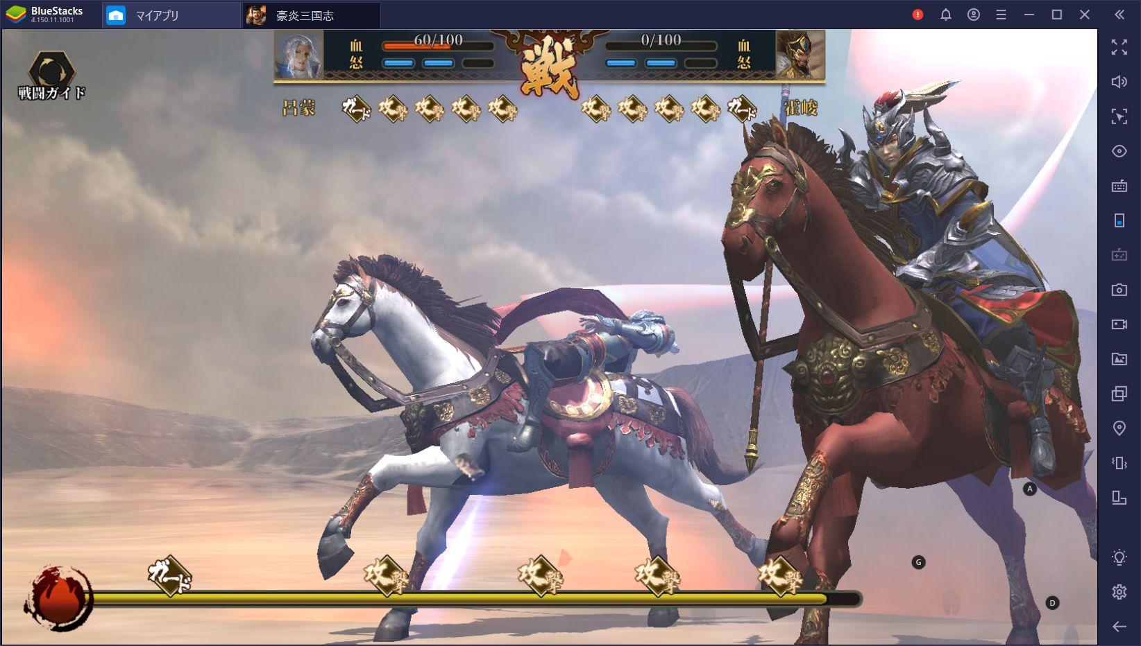 BlueStacksを使ってPCで『豪炎三国志~覇王の無双乱戦~』を遊ぼう