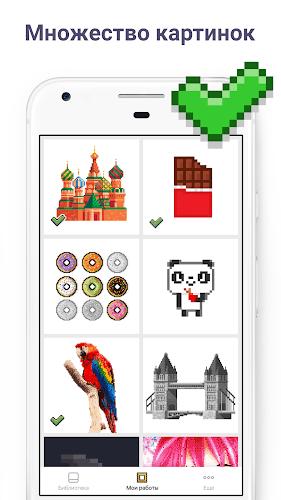 Играй Pixel Art — Раскраска по номерам На ПК 4