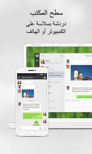 إلعب WeChat on PC 10