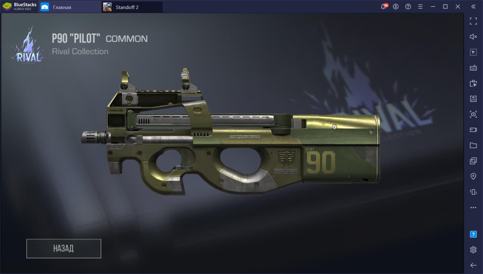 Обзор P90 в Standoff 2: характеристики, тактики игры и доступные скины