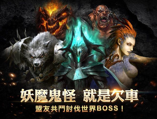 暢玩 King of Avalon: Dragon Warfare PC版 5