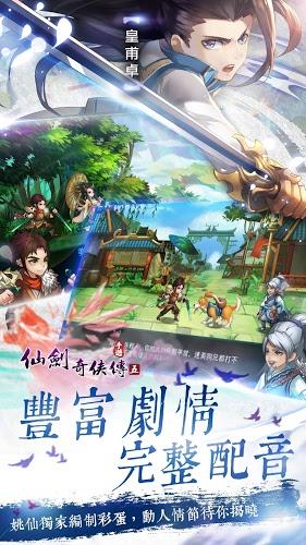 暢玩 仙劍奇俠傳5-手遊版 PC版 7