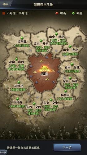 暢玩 三國群英傳-霸王之業 PC版 17