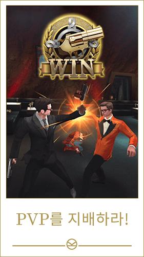 즐겨보세요 킹스맨 : 골든 서클 게임 on PC 5