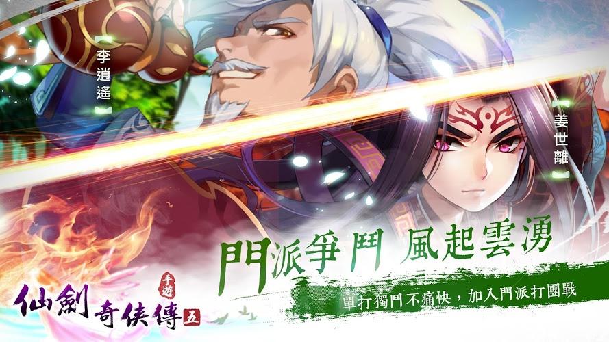 暢玩 仙劍奇俠傳5-手遊版 PC版 10