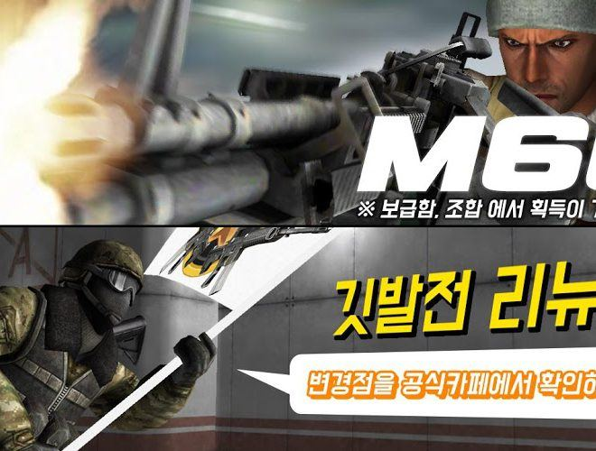 즐겨보세요 Special Soldier on PC 4