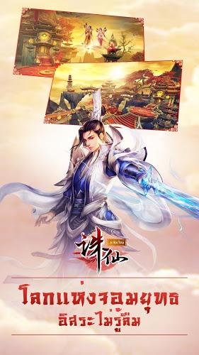 เล่น ZhuXian-กระบี่เทพสังหาร on PC 7
