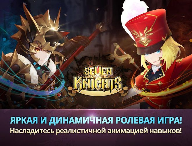 Играй Seven Knights На ПК 9