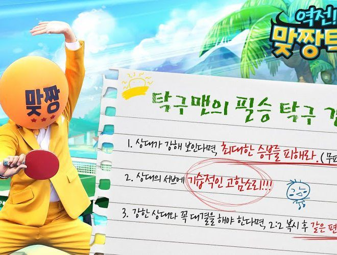 즐겨보세요 Reverse matjjang Tennis live for kakao on PC 2