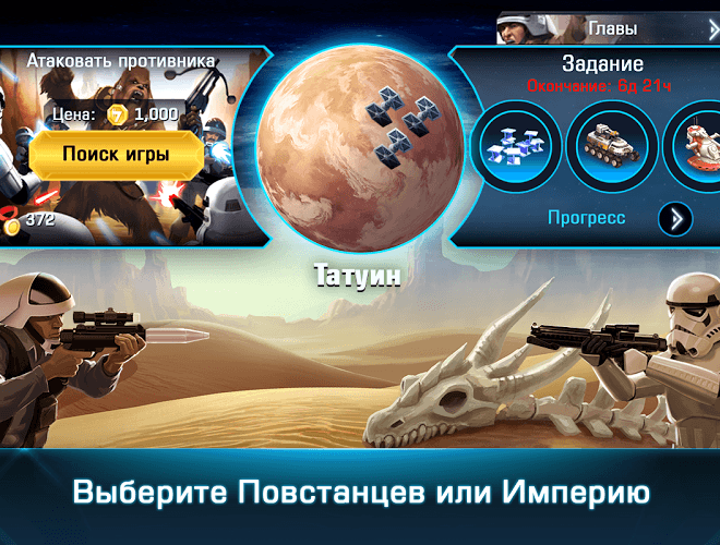Играй Star Wars Commander На ПК 7