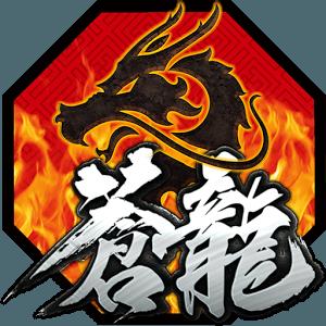 暢玩 蒼龍一擊 – 三國降魔錄 PC版 1
