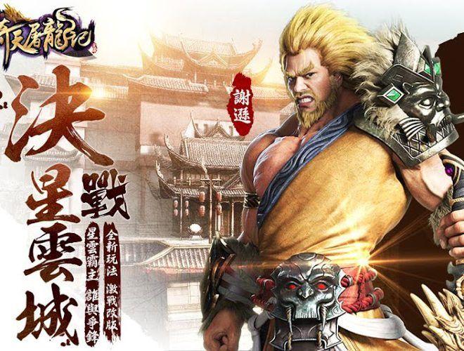 暢玩 倚天屠龍記 PC版 2