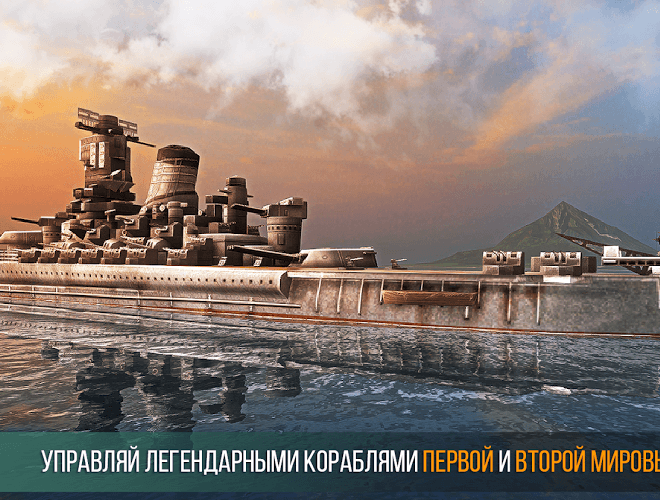 Играй Battle of Warships На ПК 11