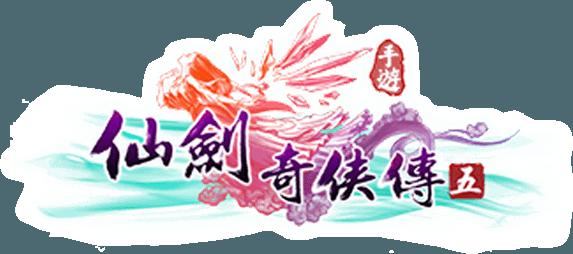 暢玩 仙劍奇俠傳5-手遊版 電腦版