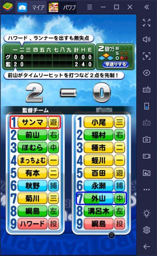 BlueStacksを使ってPCで『実況パワフルプロ野球』を遊ぼう