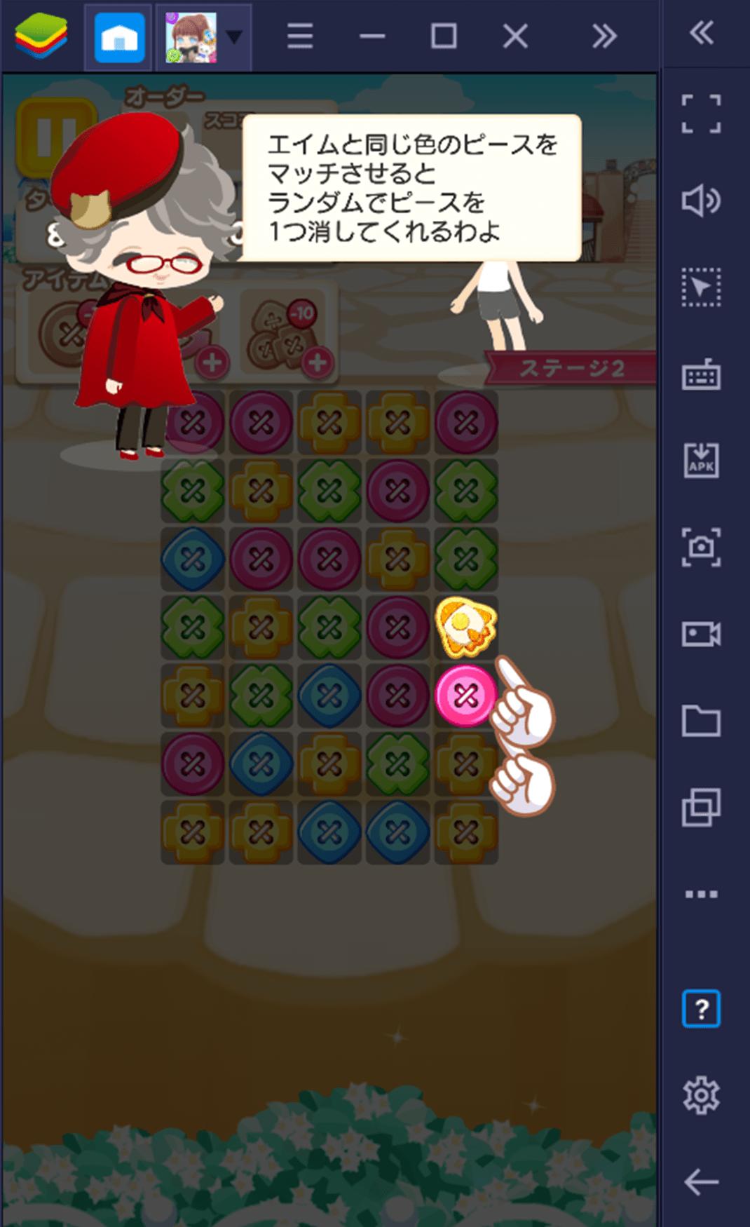 BlueStacksを使ってPCで『パズル&テーラーズ』を遊ぼう