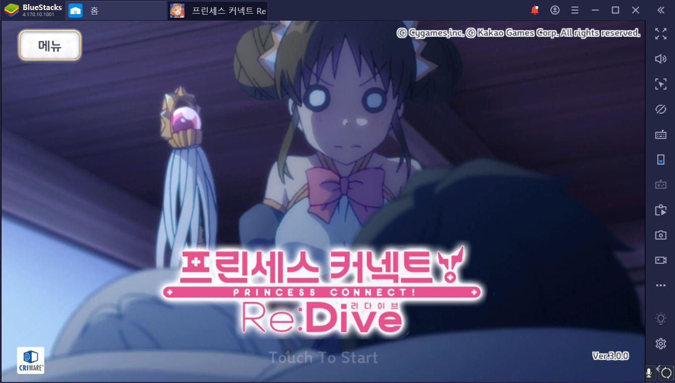 10분만 프린세스 커넥트! Re:Dive에서 리세마라하는 방법은?