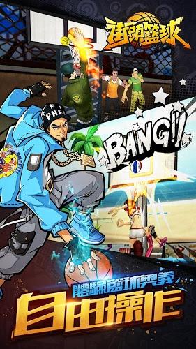暢玩 街頭籃球-正版授權 百萬玩家即時競技 PC版 11