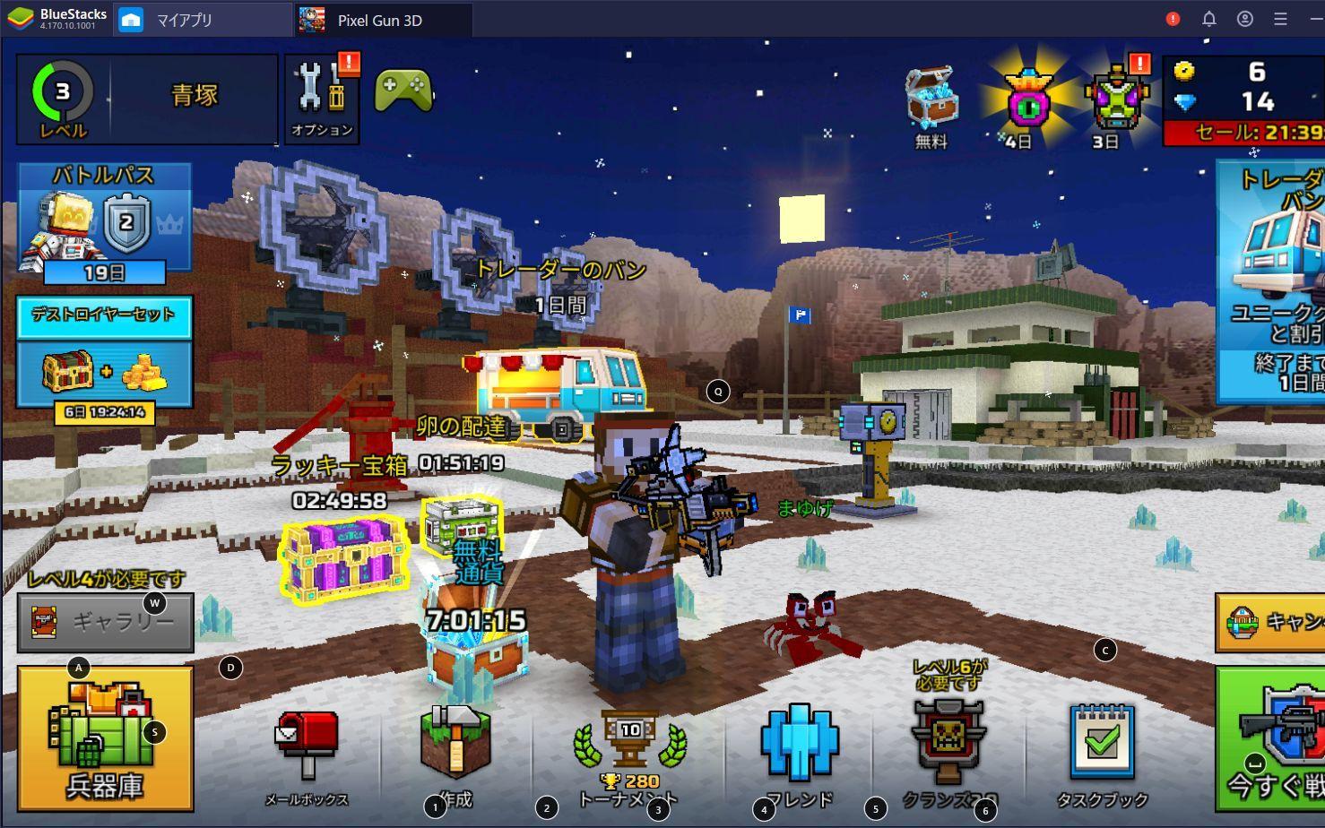 BlueStacksを使ってPCで『ピクセルガン3D。(Pixel Gun 3D)』を遊ぼう