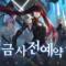 세기말 RPG 퍼니싱: 그레이 레이븐 사전예약 진행, 블루스택 앱플레이어로 PC에서도 즐겨보세요!