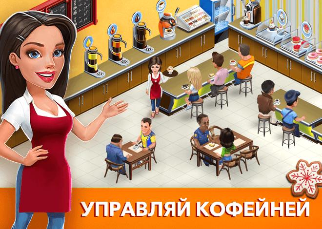 Играй Моя кофейня: рецепты и истории На ПК 20