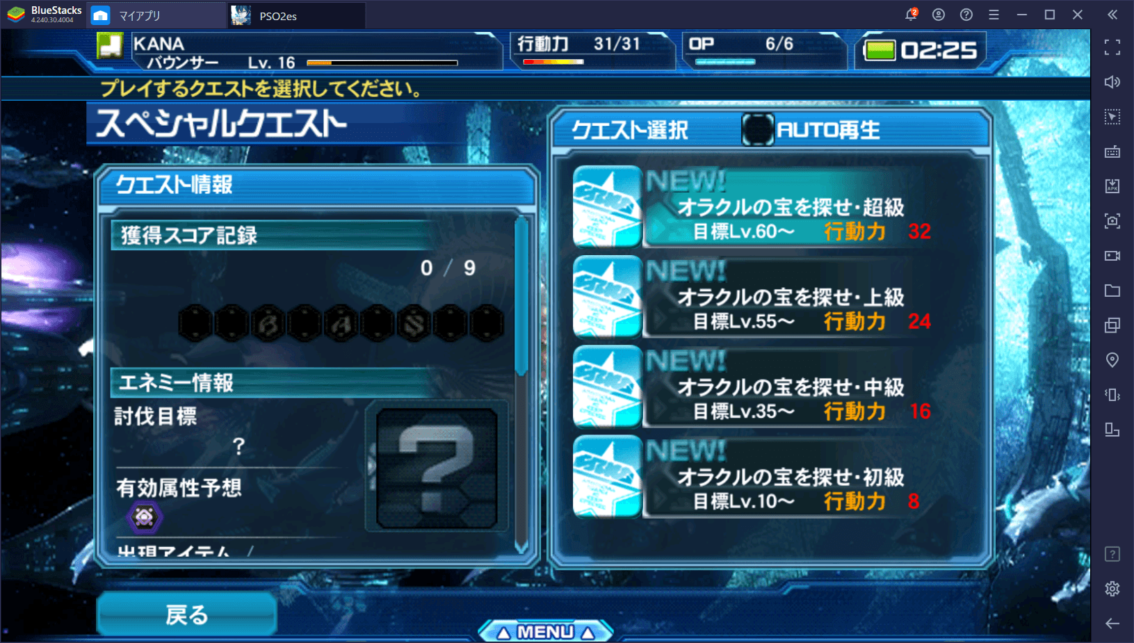 BlueStacks:『ファンタシースターオンライン2 es』初心者向け攻略ガイド