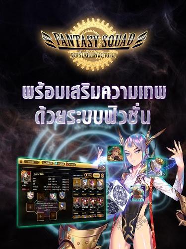 เล่น Fantasy Squad on PC 5