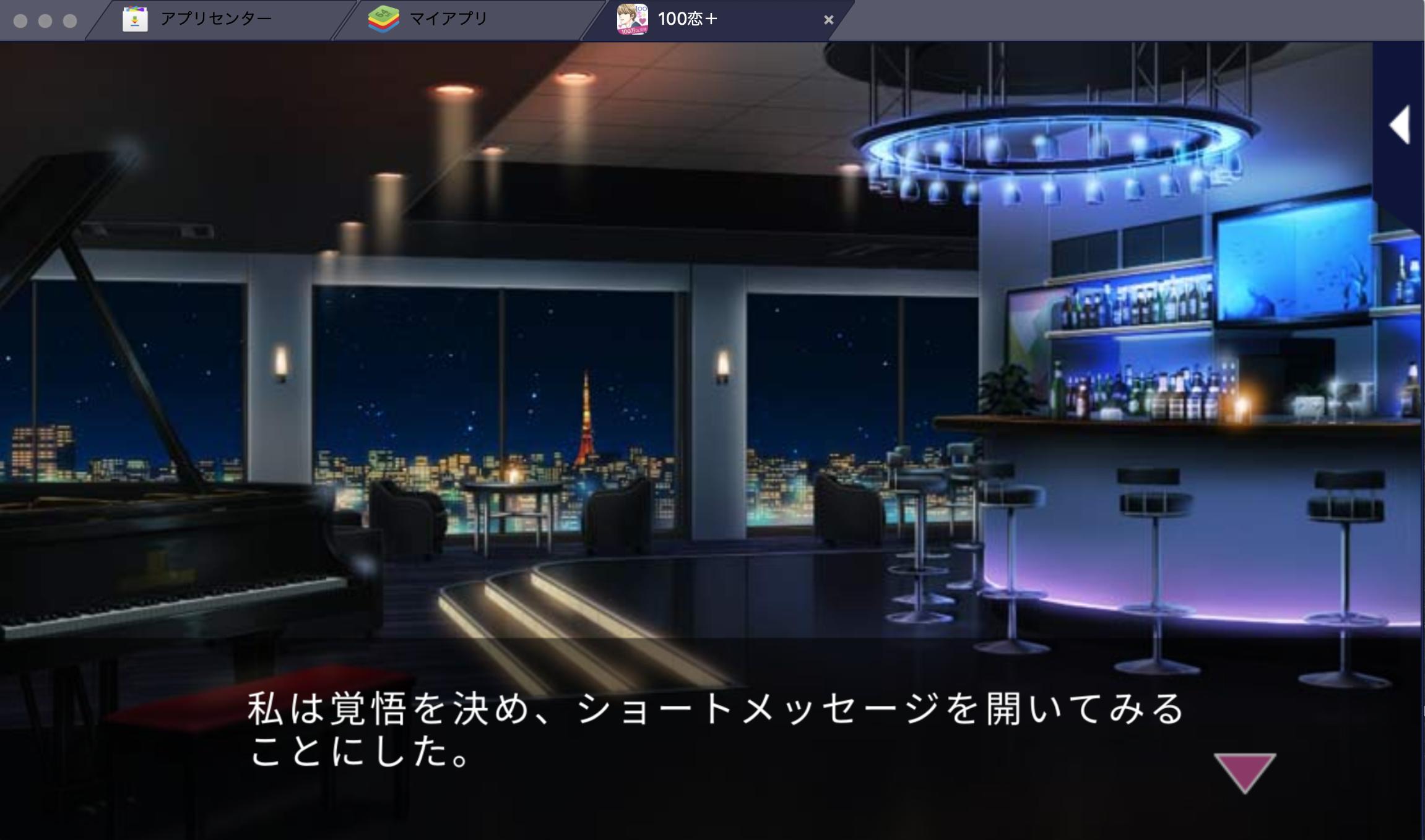 BlueStacksを使ってPCで『100シーンの恋+』を遊ぼう