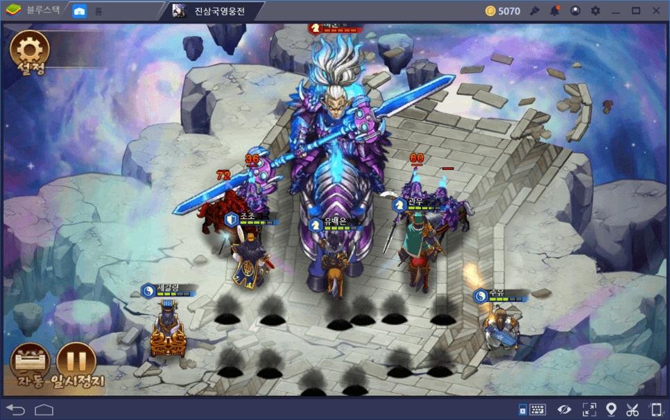 진삼국영웅전 PC로 공략 할 땐 블루스택으로 즐겨보세요!