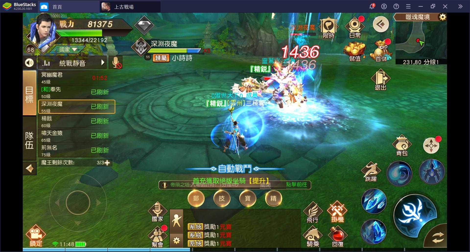 使用BlueStacks在PC上體驗大型 MMO 國戰手機遊戲《上古戰場》